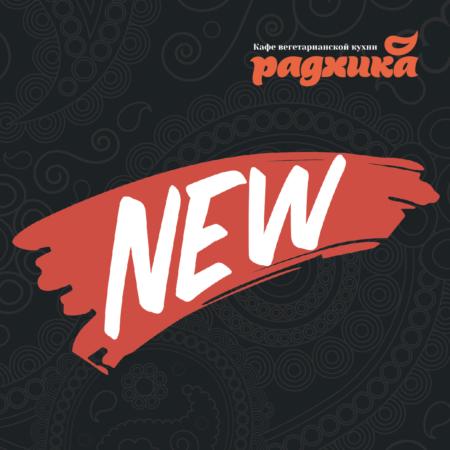 Новинка new-01